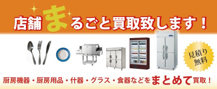 店舗の厨房機器・厨房用品、什器、グラスなどを愛媛すてき厨房がまとめて高価買取いたします