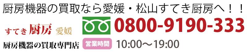 厨房機器買取の愛媛・松山すてき厨房へのお問い合わせはこちらから08009190333