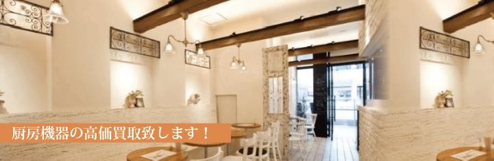 厨房機器・厨房用品の高価買取専門の愛媛・松山すてき厨房