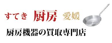 厨房機器買取の愛媛・松山すてき厨房