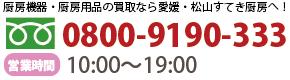 厨房機器買取の愛媛・松山すてき厨房お電話でのお問い合わせはこちらから08009190333