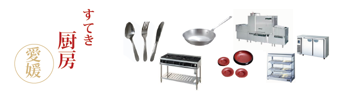 厨房機器買取品目