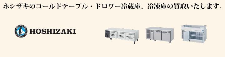 ホシザキコールドテーブル・ドロワーテーブル買取