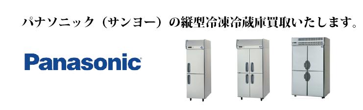パナソニックの縦型冷凍冷蔵庫の買取いたします