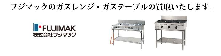 フジマックのガスレンジ・ガステーブル買取