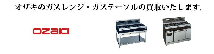 オザキのガスレンジ・ガステーブル買取