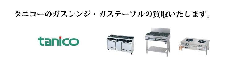 """タニコーのガスレンジ・ガステーブル買取"""""""