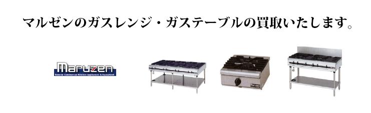 マルゼンのガスレンジ・ガステーブル買取