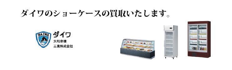 ダイワの冷凍・冷蔵ショーケースの買取いたします